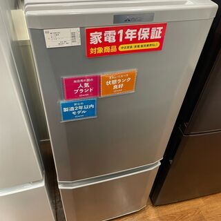 ミツビシ 2ドア冷蔵庫 MR-P15D 2019年製 14…