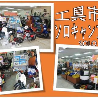 ソロキャンプ〜自転車・バイクフェア開催中〜🏍🏕✨