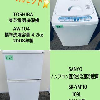 当店オリジナルプライス✨家電2点セット✨✨冷蔵庫/洗濯機★