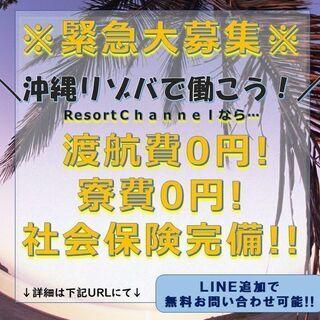 【調理・経理】3ヵ月~長期まで!リゾートバイトならリゾッチャ☆