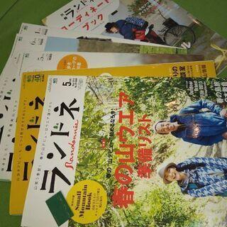 雑誌ランドネ6冊(2)