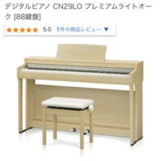 カワイ デジタルピアノ CN29LO プレミアムライトオーク88...