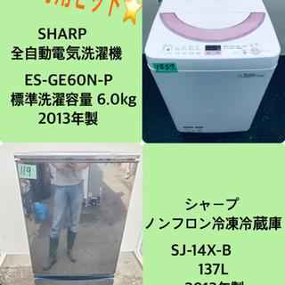 激安日本一♪売上NO,1♬冷蔵庫/洗濯機♪♪大幅値下げ✨