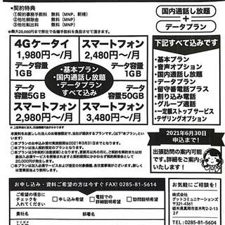 (栃木県全域)通信コスト削減の提案【携帯電話、インターネット】