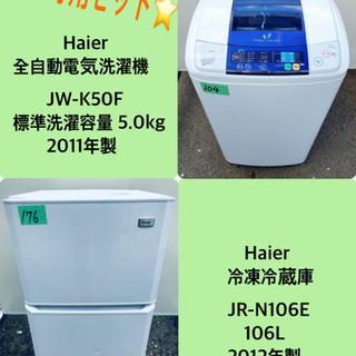 在庫処分★売上NO,1✨✨新生活家電♪ 冷蔵庫/洗濯機!!