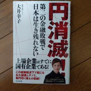 円消滅! 大井幸子 古本 経済 財政破綻
