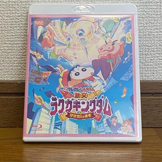 【売約済】[Blu-ray]映画クレヨンしんちゃん 激突!ラクガ...