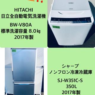 ✨2017年製✨‼️8.0kg‼️ 送料設置無料★大型冷蔵庫/洗...