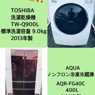 ‼️ドラム式入荷‼️9.0kg‼️ 送料無料★大型冷蔵庫/洗濯機!!