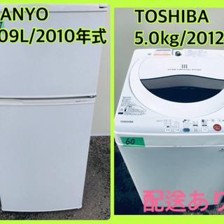 冷蔵庫/洗濯機!!限界価格挑戦★★家電2点セット♪
