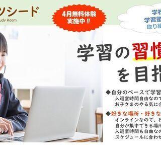【無料体験実施中】慶應大学卒の講師が教えるオンライン自習室≪ハビ...