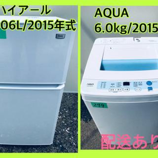 激安♬冷蔵庫/洗濯機 ⭐️安心安全セット!