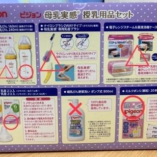 授乳用品(中古・一部未使用)