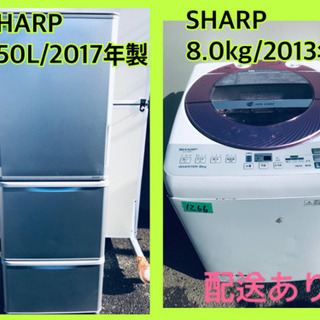 ⭐️350L⭐️2017年製⭐️ 送料設置無料✨大型洗濯機/冷蔵庫✨