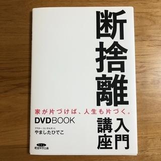 断捨離 DVD付き本