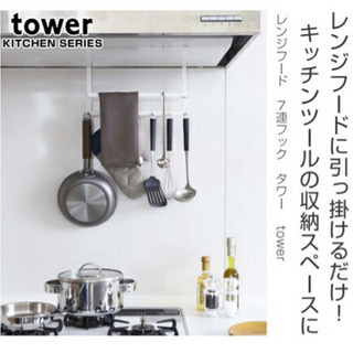 【3点セット】tower(山崎実業)ニトリなど 総額約4千…