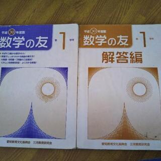 数学の友 中学1年生 30年度版