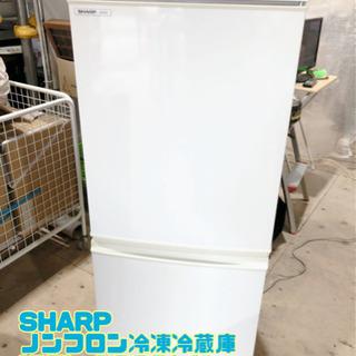 【訳あり】SHARP ノンフロン冷凍冷蔵庫 137L 20…