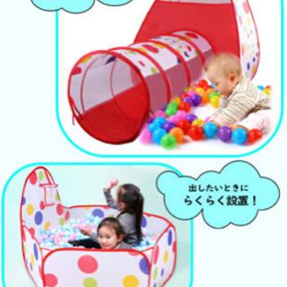 ボールプール(トンネル付)+ボール200個 - おもちゃ