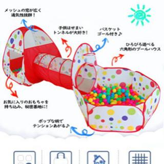 ボールプール(トンネル付)+ボール200個 - 岡山市