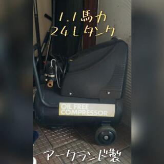 コンプレッサー 商談中 アークランド製cf-1524