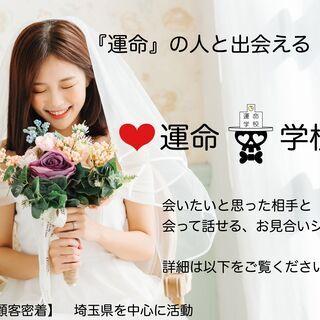 川越市/本気で結婚を考えている方/運命学校/交流会/説明会(無料)