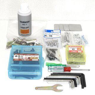 DIY用 ネジ・釘・簡易工具などのセット