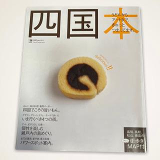【ネット決済】四国本 2010年 うどんからアートまでぎゅっとつ...