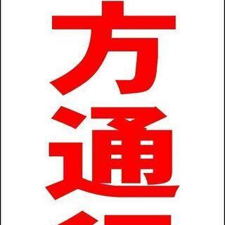 【ネット決済・配送可】【新品】シンプルA型看板「一方通行←(赤)...