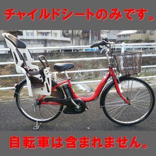 ヤマハ純正 子供乗せ自転車 チャイルドシート リヤ 後ろ用…