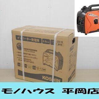 新品未使用 KOSHIN インバーター発電機 GV-9i 2.6...