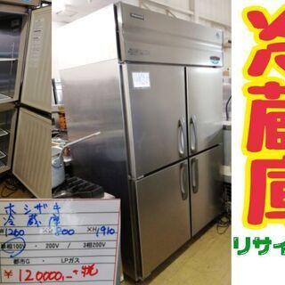 冷蔵庫 業務用 縦型      4枚扉     B2N24