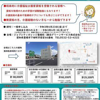 介護福祉士実務者研修 5月土曜日コース 受講生募集中!