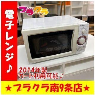 M9347 シャープ 2014年製 電子レンジ RE-T2-W5...