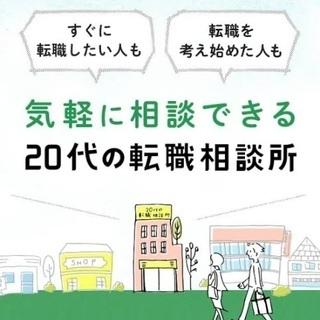 【転職相談】建築関係(20代限定)