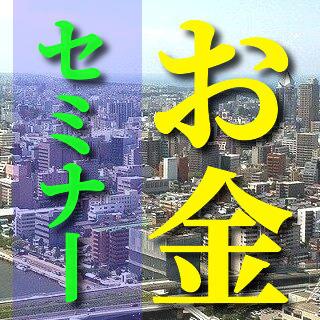 ✨😄資産家が実践する、お金を働かせる方法とは⁉️😊【新潟市 お金...