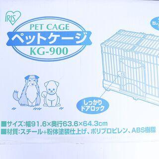 【未使用品】アイリスオーヤマ ペットゲージ KG-900