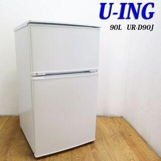 配達設置無料! 一人暮らし用冷蔵庫 90L 新生活などに DL09