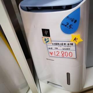 湿気対策に欠かせない除湿機 シャープ製