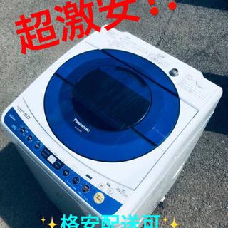 ET308A⭐️Panasonic電気洗濯機⭐️
