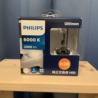 【中古HIDバーナー】PHILIPS D2R 6000K