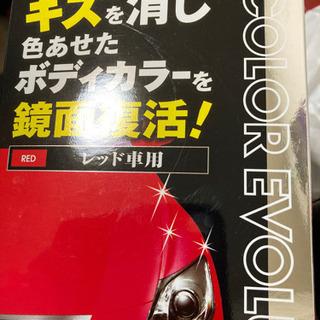 【新品未使用品】カー用品 赤用カーワックス カラーレボリューション