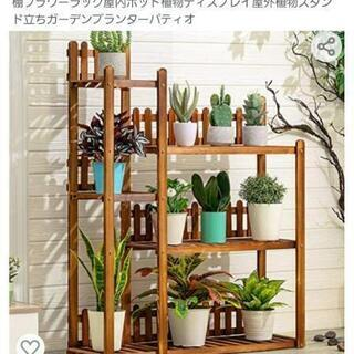 【ネット決済】新品 未開封 フラワーラック 植物棚