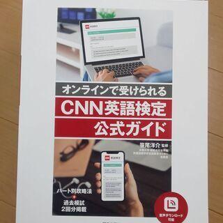 CNN英語検定 公式ガイド