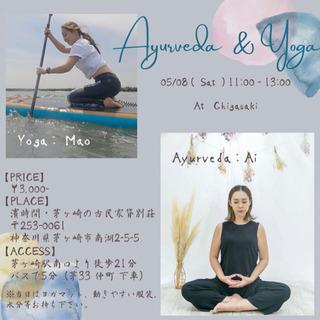 2021年5月8日(土)Ayurveda & Yoga
