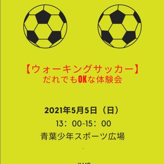 【ウォーキングサッカー体験会】5月5日の参加者募集のお知らせ