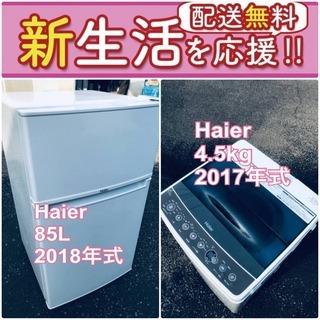 送料無料❗️✨限界価格に挑戦✨冷蔵庫/洗濯機の今回限りの激安2点...