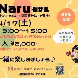 Naru個サル()