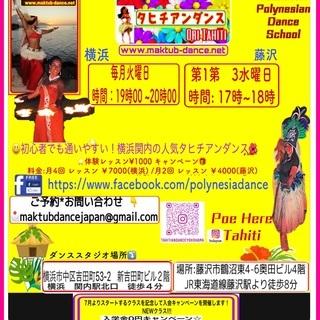 タヒチアンダンス 7月よりスタートするクラスを記念して入会キャン...