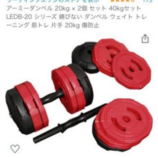 ダンベル 20kg